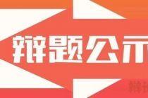 北京工业大学校会活动|辩论赛辩题