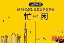 比赛视频丨2019年华语辩坛老友赛决赛