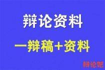 当今中国不应该袭警罪(一辩稿+资料)
