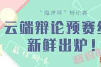浙江海洋大学海洋杯辩论赛三月预赛辩题