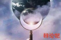 2020赛季华语辩论世界杯石家庄赛区辩题