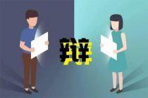 学习辩论方法技巧,萌新辩手必备教材!