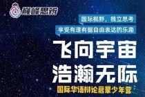 2021国庆节 青少年国际华语辩论启蒙营会