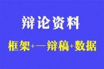 上海名媛群的拼单行为是反消费主义(框架+一辩稿+数据)