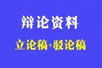 当今中国应该允许非法学教育背景学生参加法律职业资格考试(立论稿+驳论稿)