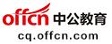 重庆公务员考试网