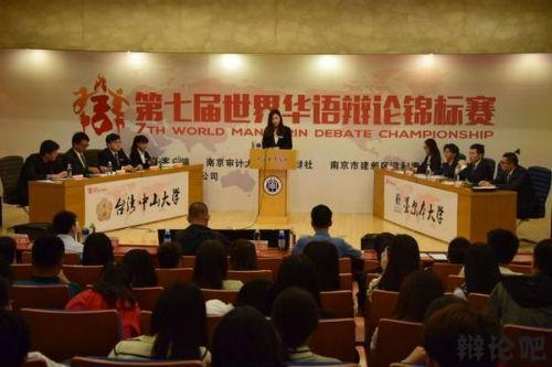 世界华语辩论赛.jpg