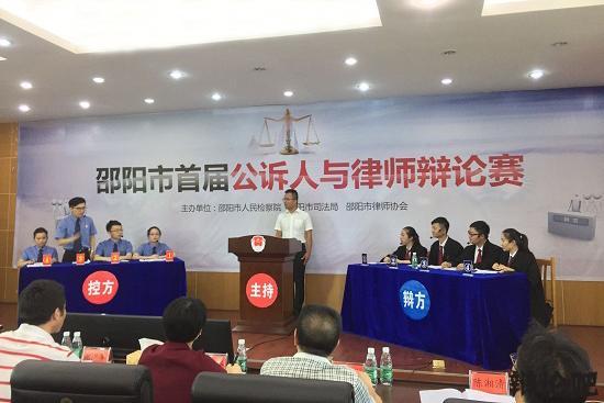 湖南省邵阳市举办首届公诉人与律师辩论赛.jpg