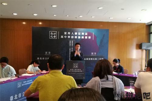 烟台二中辩论队参加亚洲杯高中华语辩论锦标赛.jpg