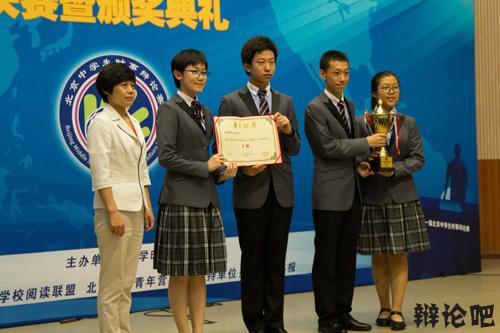 首届北京中学生时事辩论赛圆满落幕.jpg