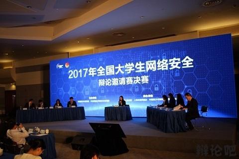 2017年全国大学生网络安全辩论邀请赛.jpg