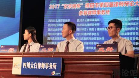 绵阳举行第四届律师辩论大赛.jpg