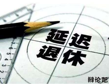 中国是否应该推迟退休年龄.jpg