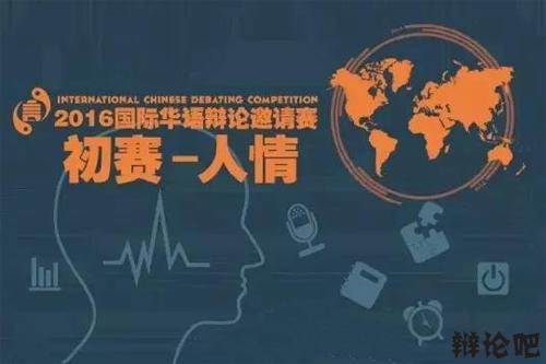 2016国际华语辩论邀请赛辩题汇总.jpg