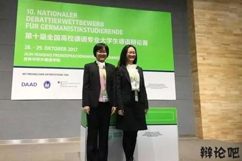第十届全国大学生德语辩论赛在长春举行