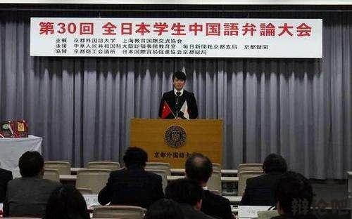 京都将举办第31届全日本学生中文辩论大会