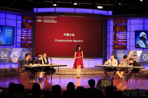 """第一届""""华语擂台""""汉语辩论赛.jpg"""