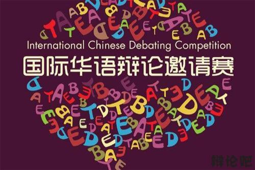 国际华语辩论赛.jpg