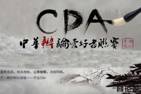 中华辩论联赛.jpg