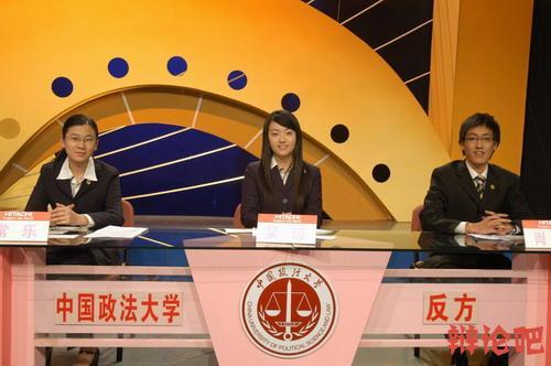 中国名校大学生辩论邀请赛.jpg