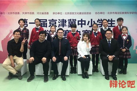 第一届中小学生京津冀辩论赛.jpg