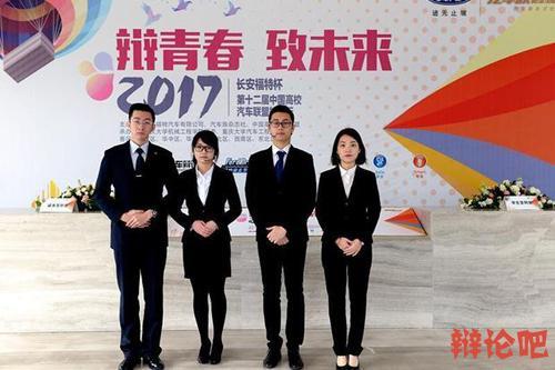 2017中国高校汽车辩论赛全国总决赛.jpeg
