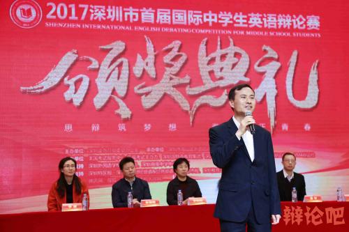 首届深圳市国际中学生英语辩论赛.png