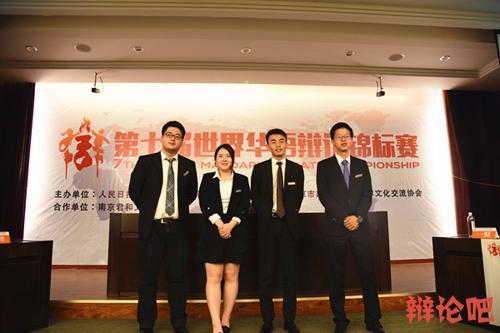 第七届世界华语辩论锦标赛四分之一决赛