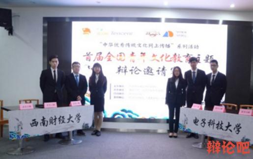 中华优秀传统文化名校辩论赛.png
