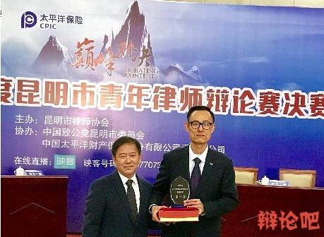 2017年度昆明市青年律师辩论赛.png
