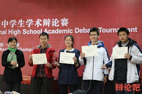 中学生学术辩论赛.jpg
