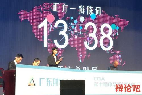 第十届中华辩论联赛总决赛.jpg
