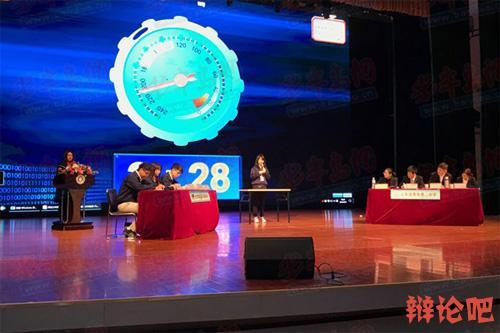 """第五届""""山海杯""""国际辩论邀请赛.jpg"""