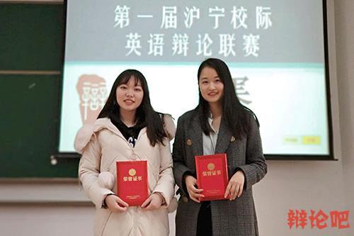 第一届沪宁校际英语辩论联赛