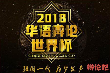2018华语辩论世界杯落幕.jpg