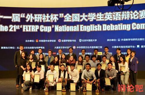 2018年第21届外研社杯英语辩论赛全国总决赛