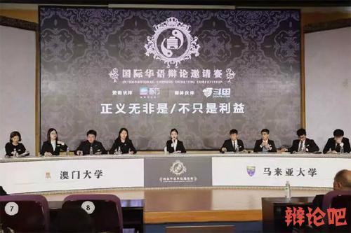 """第六届""""国际华语辩论邀请赛""""冠军:澳门大学!.jpg"""