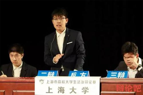 2018年第五届上海市高校大学生法治辩论赛落幕.jpg