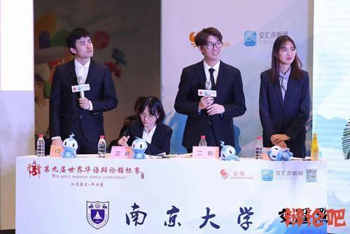 第九届世界华语辩论锦标赛(江苏赛区)决赛.jpg