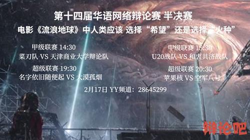 第十四届华语网络辩论赛