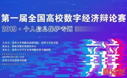 第一届全国高校数字经济辩论赛.jpg