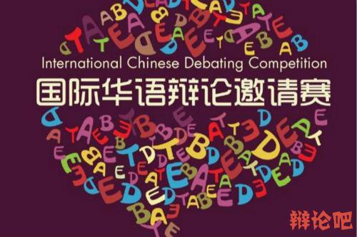 华语辩论经典辩论比赛视频.jpg