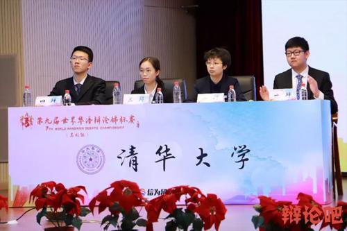 第九届世界华语辩论锦标赛全球决赛辩题公布.jpg