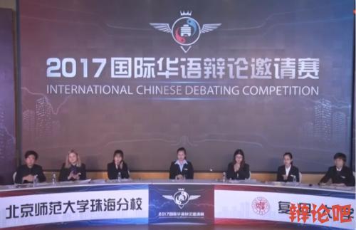 2017国际华语辩论邀请赛 复赛第二场.jpg