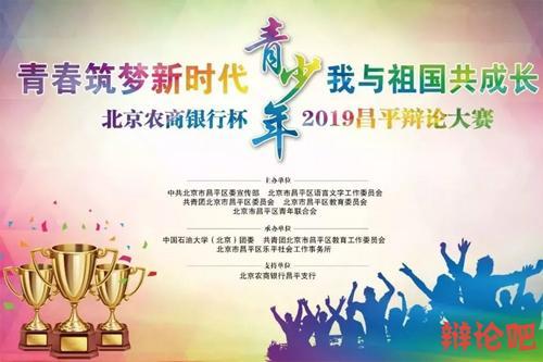 """北京农商银行杯""""2019昌平青少年辩论大赛.jpg"""