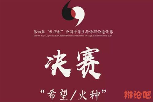 """第四届""""礼济杯""""全国中学生华语辩论邀请赛"""