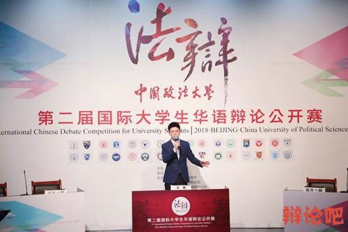 第二届国际大学生华语辩论公开赛赛制规则