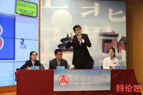 第五届京津冀中学生辩论赛