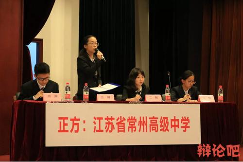 """苏州大学""""东吴杯""""第八届全国中学生辩论赛"""