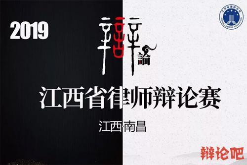 2019年江西省律师辩论赛